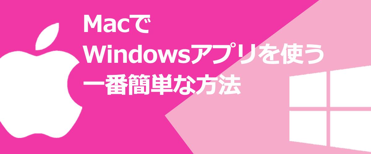MacでWindowsアプリを使う簡単な方法。Wineなら仮想デスクトップもWindowsOSも不要でWindowsアプリをMacで起動できる。