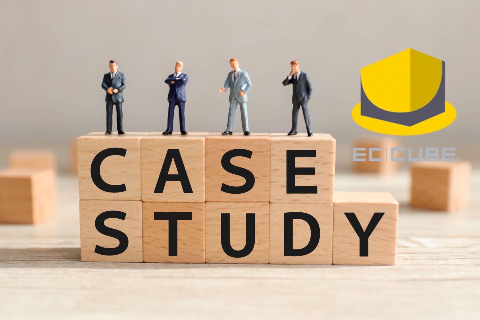 EC-CUBE制作事例をご紹介。EC-CUBEならどんなECサイトでも構築できる自信あります。