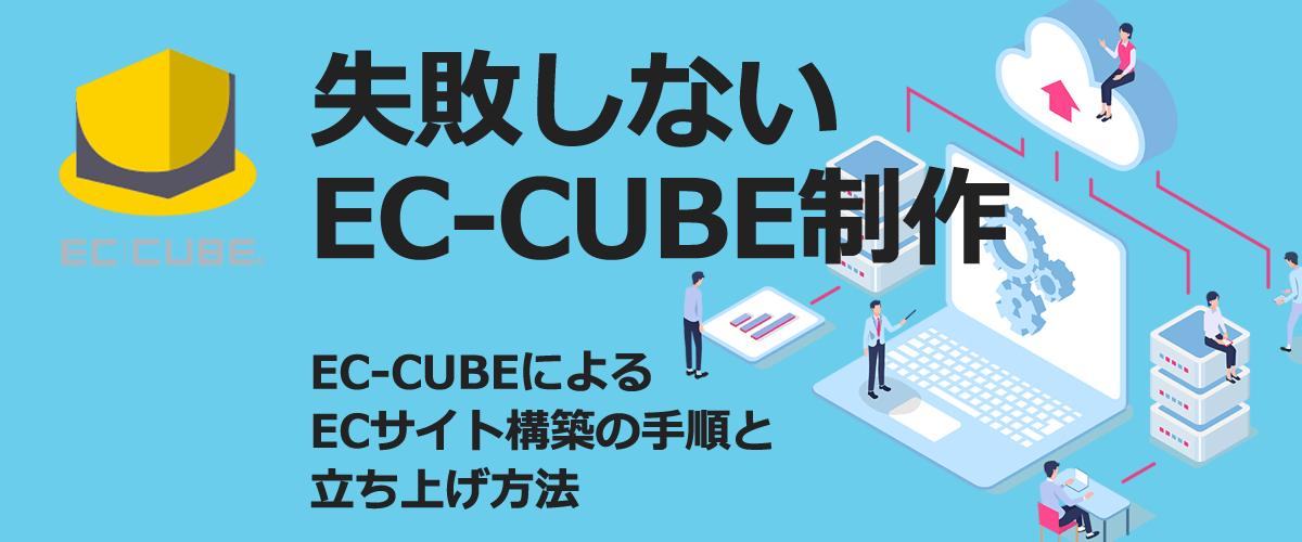 【初心者向け】失敗しないEC-CUBE制作|EC-CUBE構築手順と立ち上げ方法を徹底解説