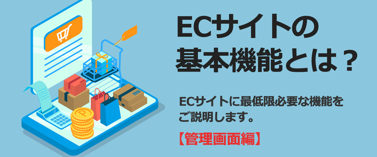 【初心者向け】ECサイトの機能とは?必須機能を徹底解説:管理ページ編