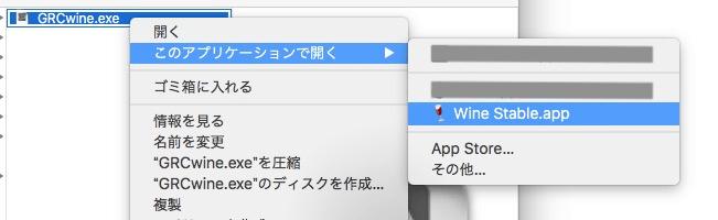 右クリック「このアプリケーションで開く」でWineを選択