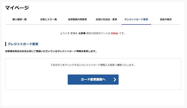 マイページにクレジットカード変更を追加