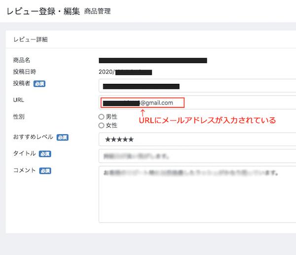 管理画面>レビュー登録・編集