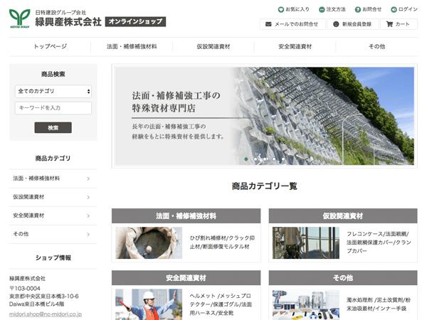 業務用製品のECサイト制作事例:特殊資材
