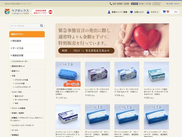 業務用製品のECサイト制作事例:感染症対策製品