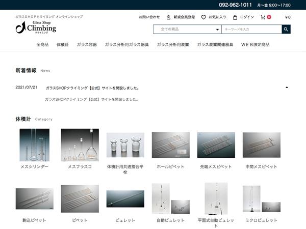 業務用製品のECサイト制作事例:理化学用ガラス製品