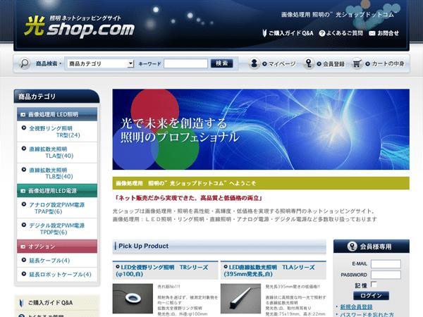 業務用製品のECサイト制作事例:照明器具
