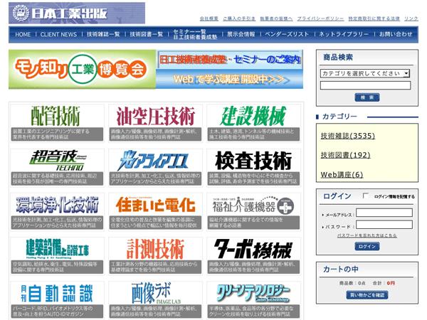 業務用製品のECサイト制作事例:技術書・技術雑誌