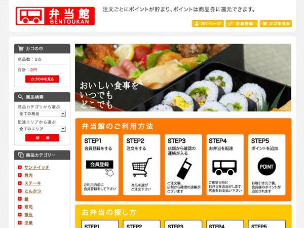 食品のECサイト制作事例:宅配弁当
