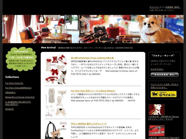 その他のECサイト制作事例:ペット用品