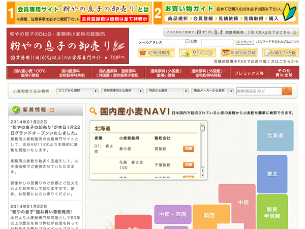 卸売ECサイト制作事例:小麦粉・食品資材