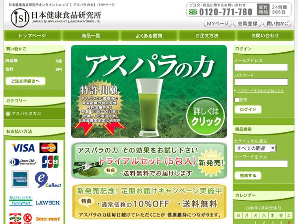 サプリメントのECサイト制作事例:アスパラ食品