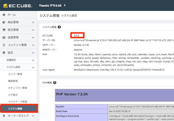 EC-CUBE4系のバージョン確認方法