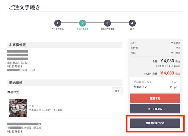 EC-CUBE注文画面に見積もり発行機能を実装