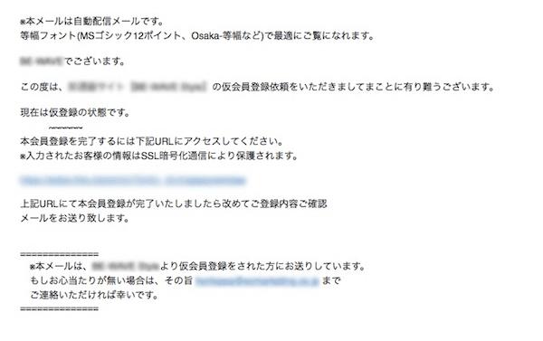 仮会員登録完了メール