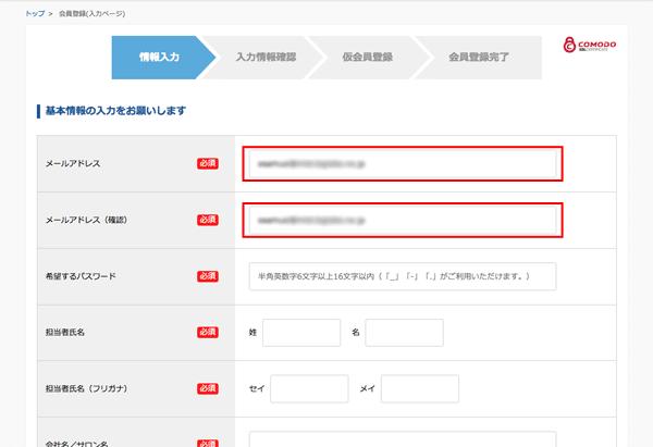 会員登録フォームにあらかじめメールアドレスがセットされている