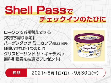 Shell Passでチェックイン抽選プレゼント