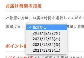 注文日が12/20の場合、お届け日を12/22〜25が選択できるように制御