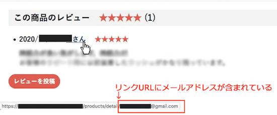 商品ページのレビューのユーザー名をマウスオーバーするとリンク先URLに会員のメールアドレスが埋め込まれている