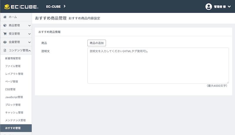 コンテンツ管理>おすすめ管理登録画面