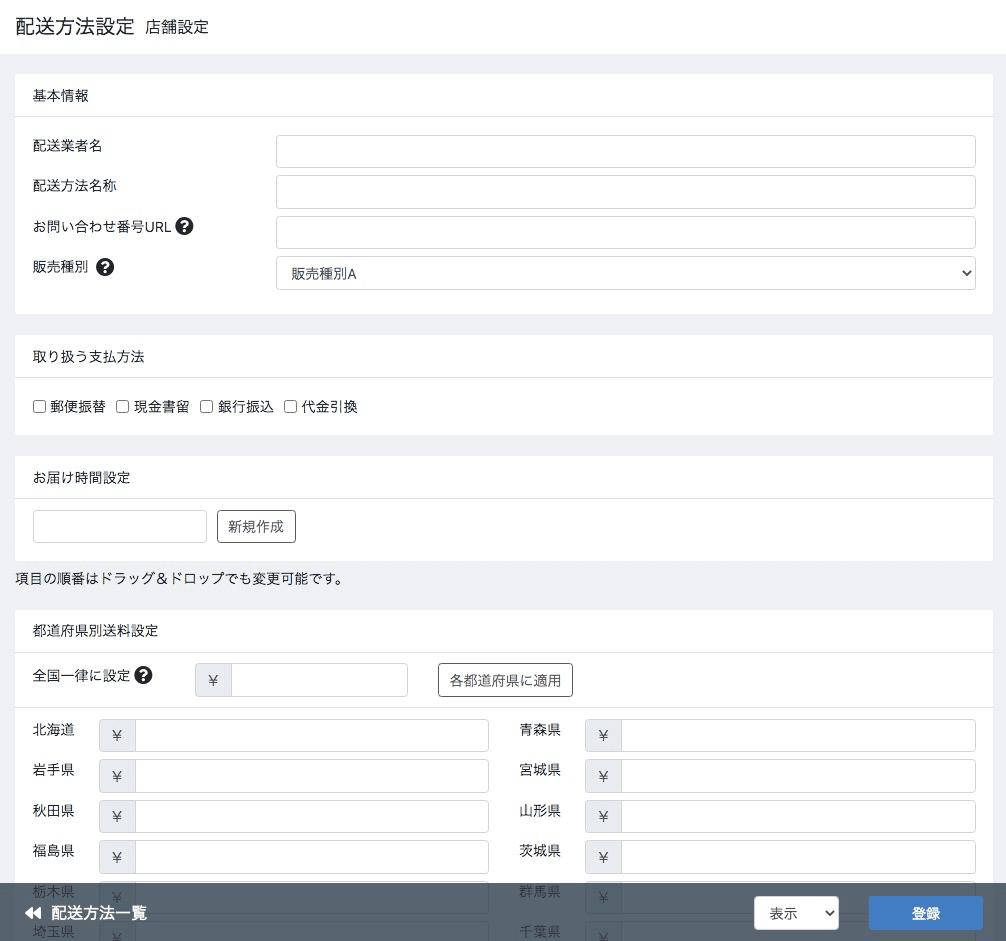 EC-CUBE配送方法設定画面