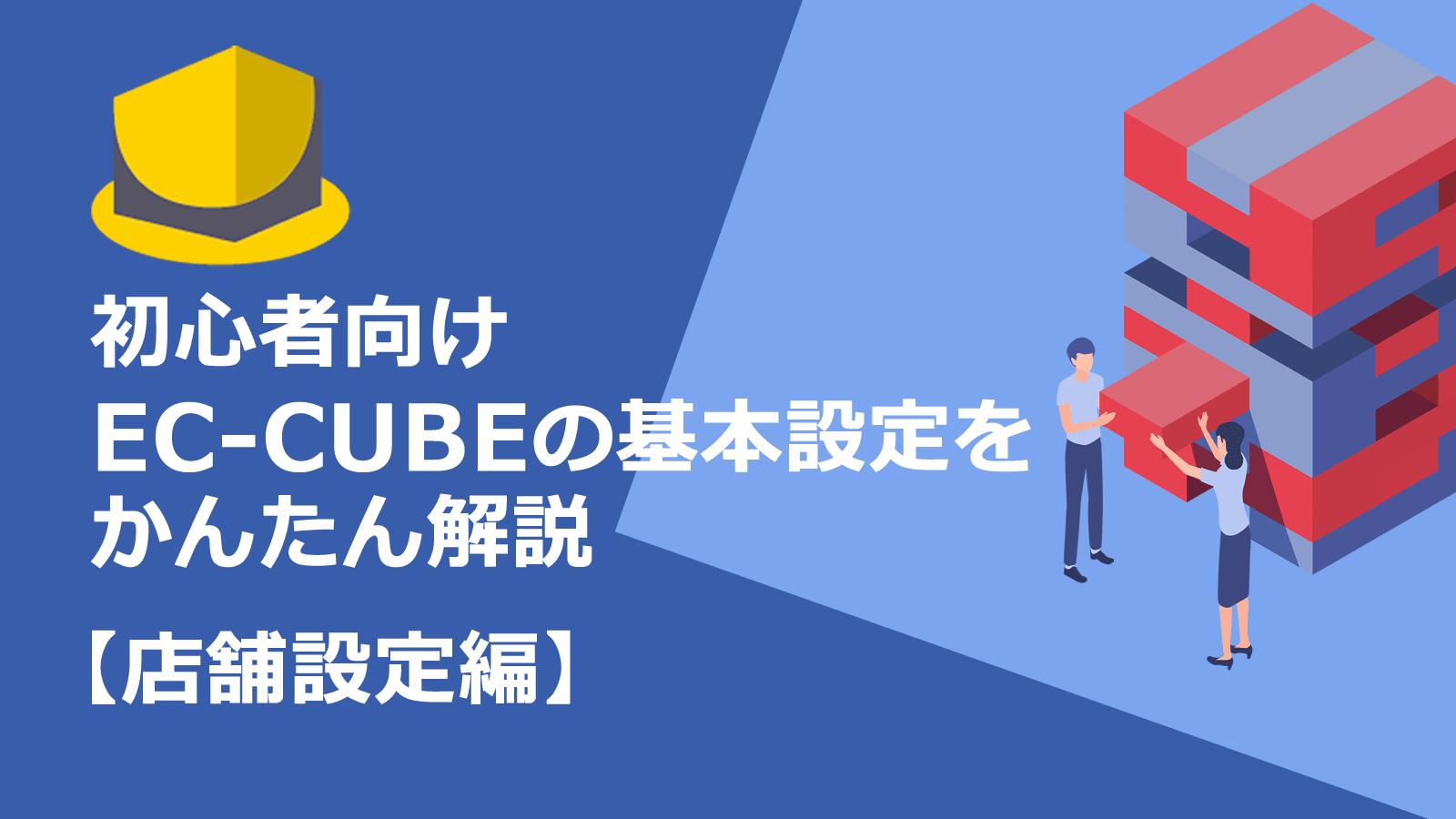 EC-CUBE基本設定かんたんマニュアル【店舗設定編】