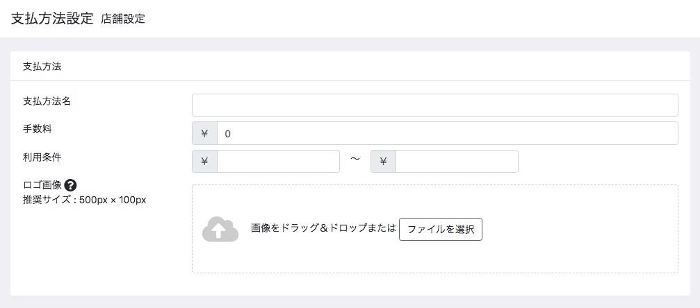 EC-CUBE支払い方法設定画面