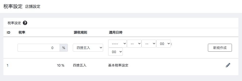 EC-CUBE税率設定画面