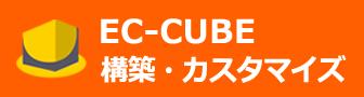EC-CUBE制作