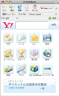 iPhone用Yahoo!