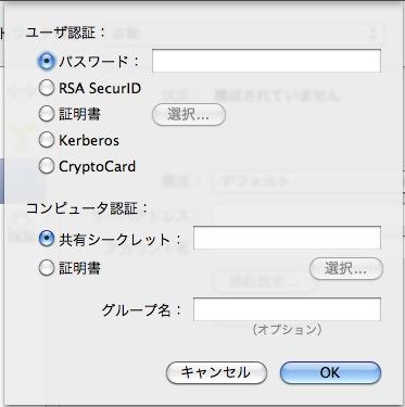 Thank U - WEB・携帯 システム開発、ECサイト構築、サイト制作、EC-CUBEカスタマイズ、Movable Typeカスタマイズ、SEO-Mac OS X Server(Snow Leopard Server)でVPN