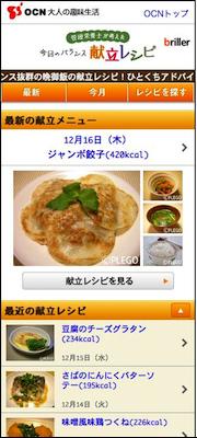 iPhone、スマートフォン最適化サイト制作事例2