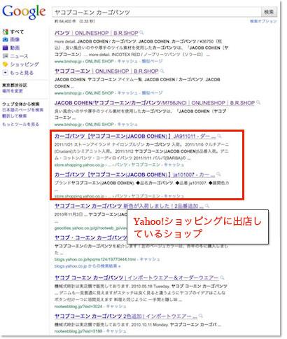 GoogleとYahoo!の検索結果ページについて - Yahoo!オークション情報とYahoo!ショッピング情報