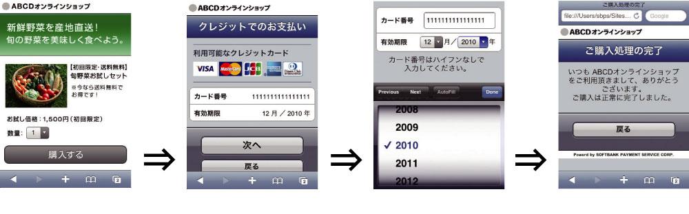 sbps_smartphone.jpg