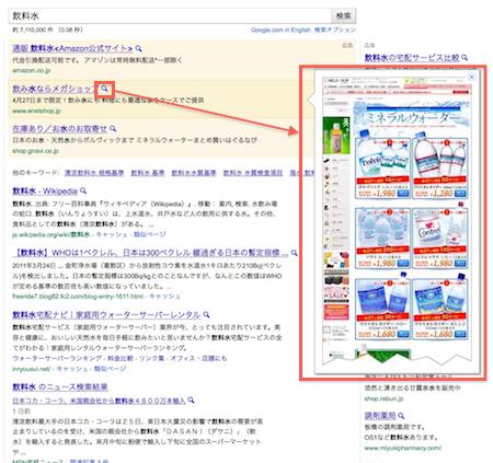 Google インスタントプレビューがGoogle AdWordsに対応
