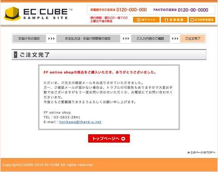 EC-CUBE GMOペイメントゲートウェイ決済モジュールでエラー(ExecTran.idPassと通信ができませんでした)