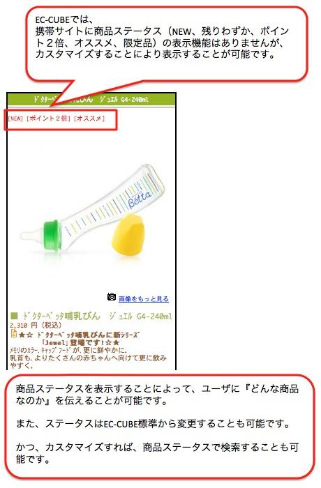 携帯サイトに商品ステータスを表示する