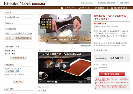 ECサイトの商品ページに動画配信
