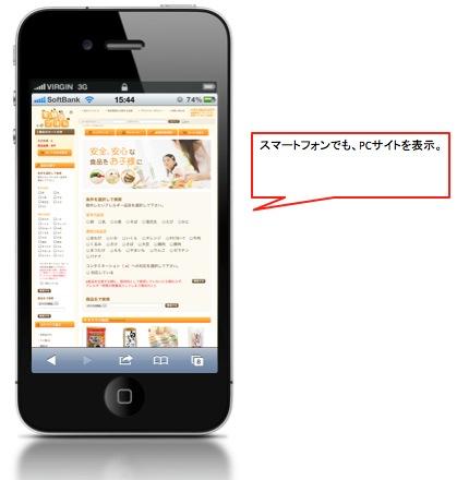 EC-CUBE2.11、スマートフォンでPCサイト表示
