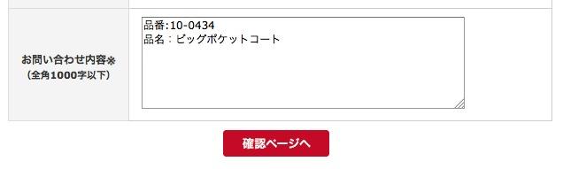 お問い合わせフォームに商品番号と商品名が自動でセットされる