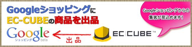 GoogleショッピングにEC-CUBEの商品出品サービス