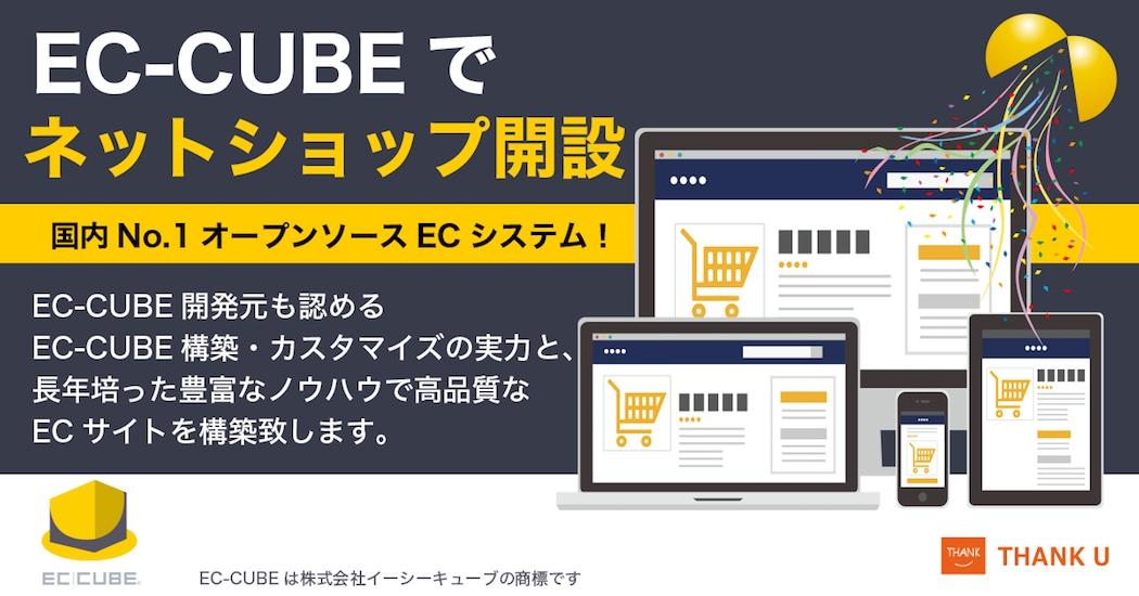 EC-CUBEでネットショップ開設