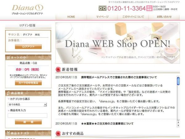 Diana Web Shop