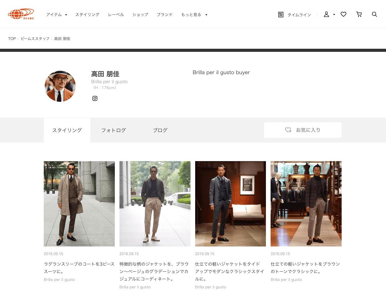 ビームス新サイト スタイリング