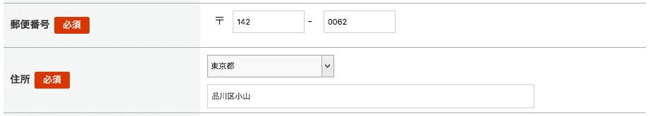 郵便番号入力し、タブ移動すると住所が自動でセットされる