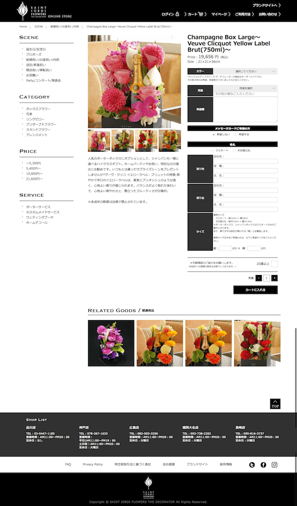 SAINT JORDI FLOWERS THE DECORATOR ONLINE STORE