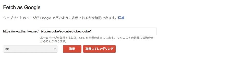 インデックスを登録したいURLを入力後、取得ボタンをクリック