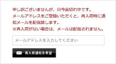 restock_notice02