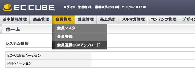 管理画面>会員管理>会員連動CSVアップロード