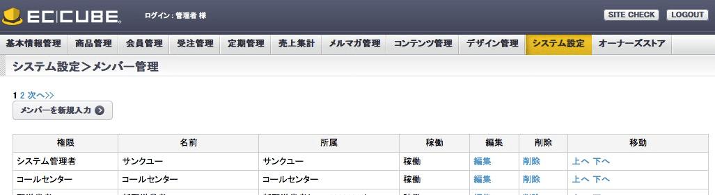システム設定>メンバー管理にコールセンターを登録